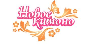 «Новое Кимоно»