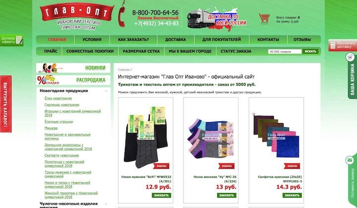 Интернет Магазин Производителей Трикотажа