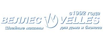 «Веллес»