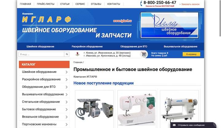 Официальный сайт «Игла РФ»