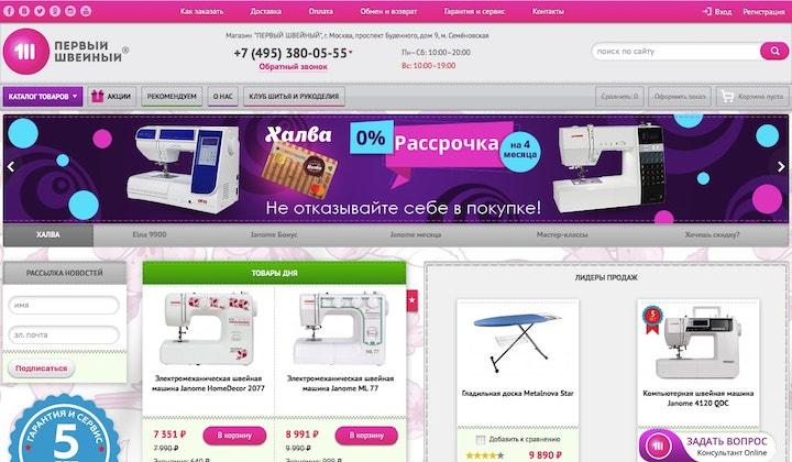 Первый Швейный Официальный Сайт Магазин