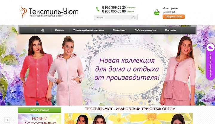 6c667b91179f75e Текстиль уют, г. Иваново: официальный сайт, каталог, отзывы, фото