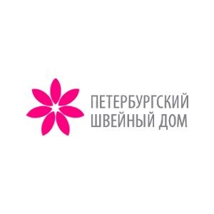 Петербургский швейный дом