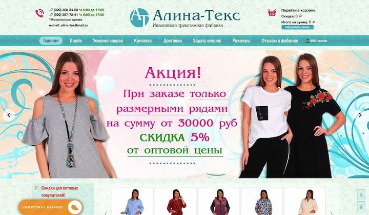 afc8e2d9f453 Алина Текс, г. Иваново: официальный сайт, каталог, отзывы, фото