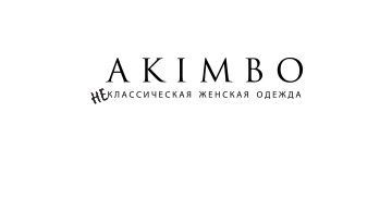 Акимбо