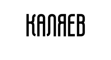 Каляев