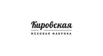 Кировская меховая фабрика
