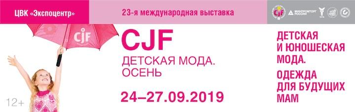 CJF Детская мода 2019. Осень