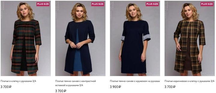 Платья Plus size