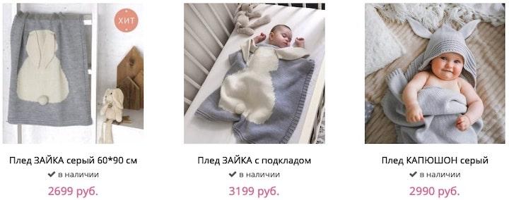 Детские пледы
