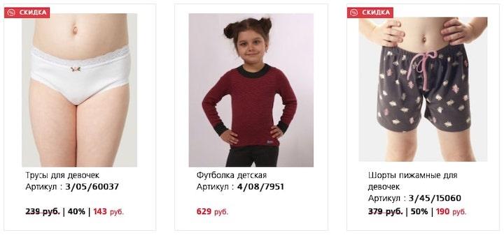 Детский трикотаж для девочек