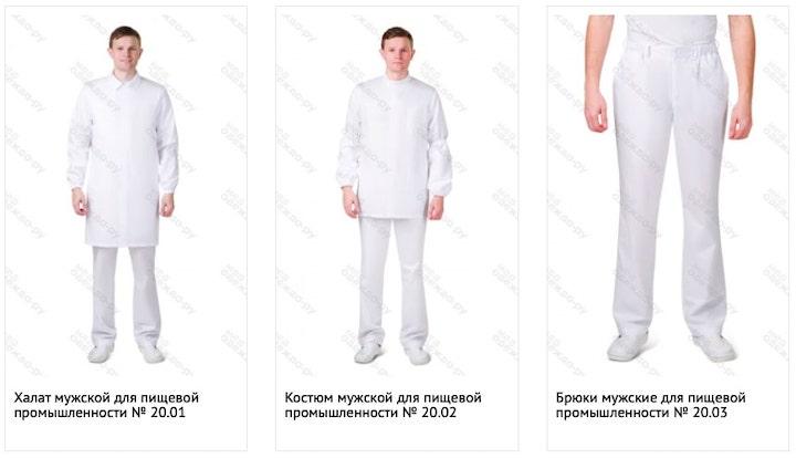 Одежда для пищевого производства