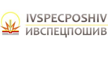 Ивспецпошив