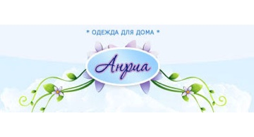 Анриа