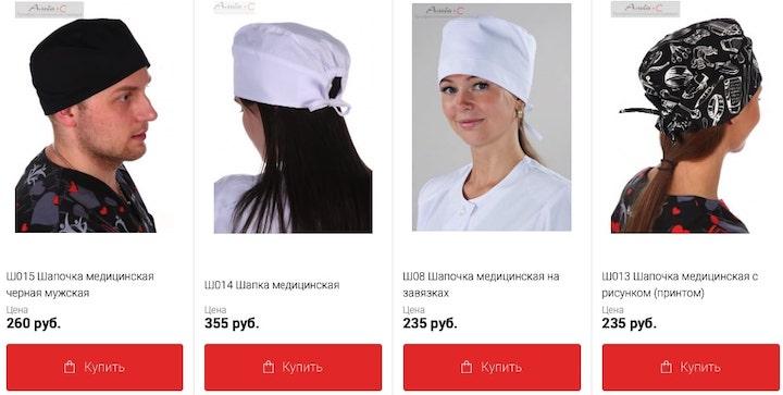 Медицинские головные уборы