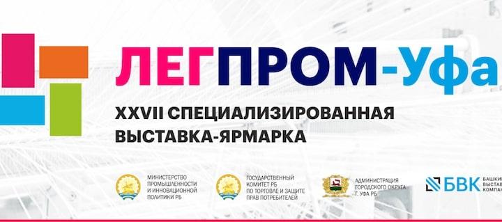 Легпром-Уфа 2019
