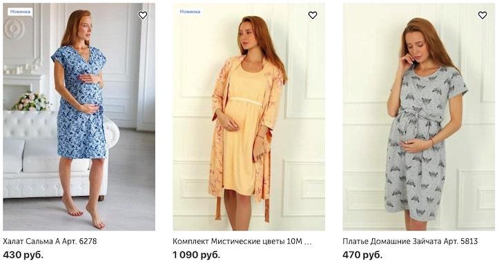 Одежды для беременных