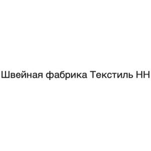 Текстиль-НН