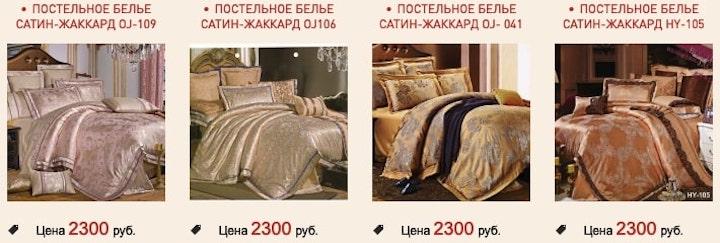 КПБ Сатин Жаккард