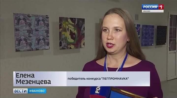 Конкурс Легпромнаука