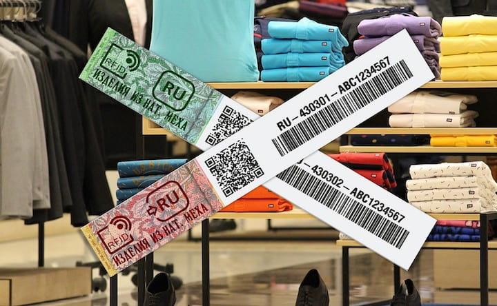Проект цифровой маркировки одежды