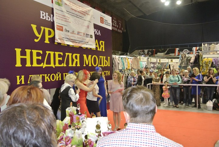 Уральская неделя моды и легкой промышленности