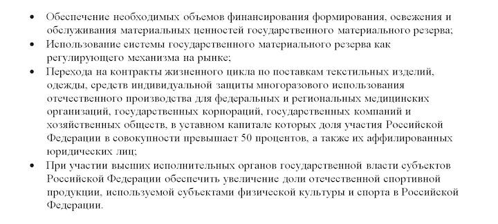 Продажами занялось Правительство РФ