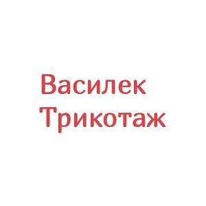 Василек Трикотаж