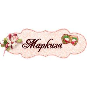 Маркиза