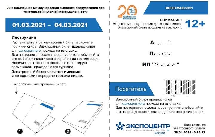 Неделя Легпрома-2021