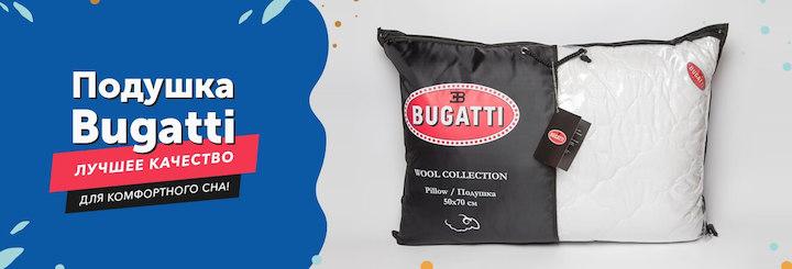 Подушки Bugatti