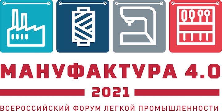 Форум легпрома «Мануфактура 4.0»